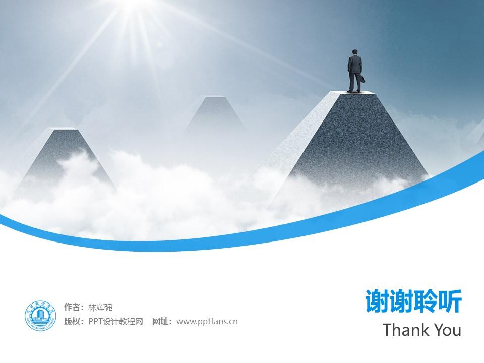 菏泽职业学院PPT模板下载_幻灯片预览图32