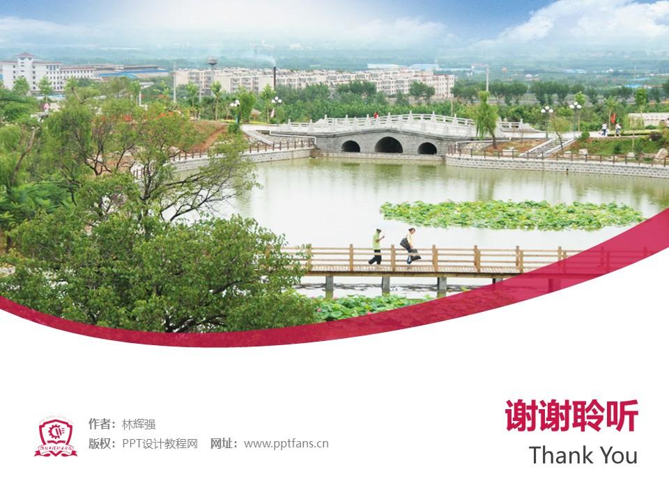 潍坊工程职业学院PPT模板下载_幻灯片预览图32