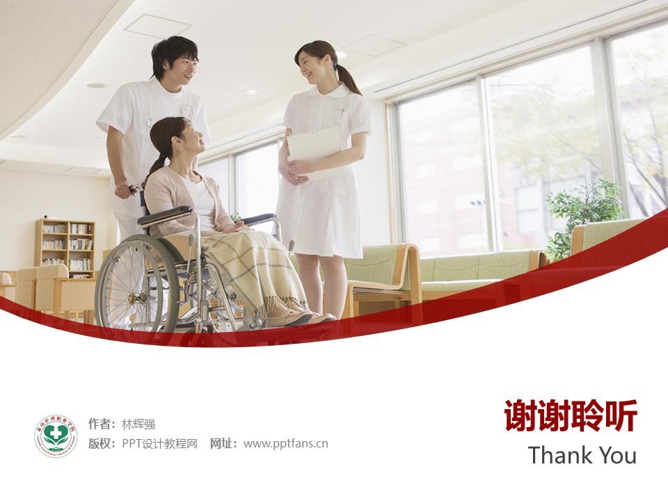 济南护理职业学院PPT模板下载_幻灯片预览图32