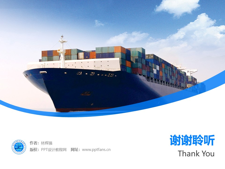 青岛远洋船员职业学院PPT模板下载_幻灯片预览图32
