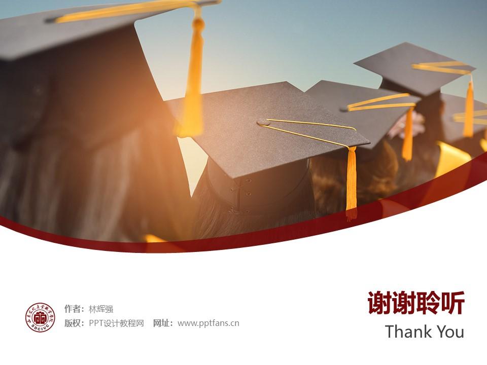 山东文化产业职业学院PPT模板下载_幻灯片预览图32