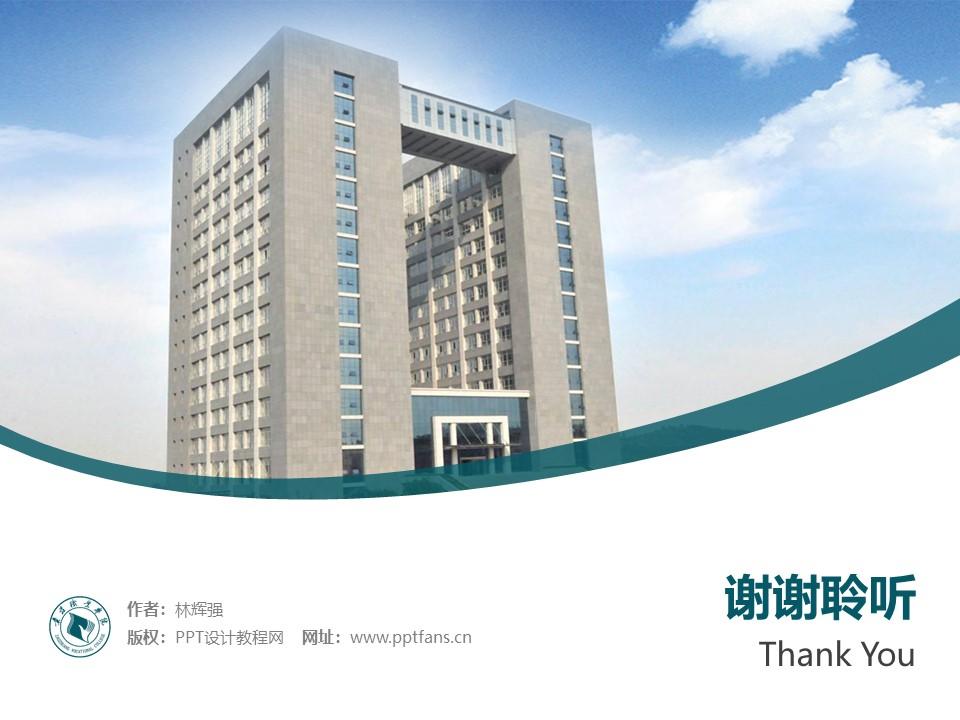 枣庄职业学院PPT模板下载_幻灯片预览图32