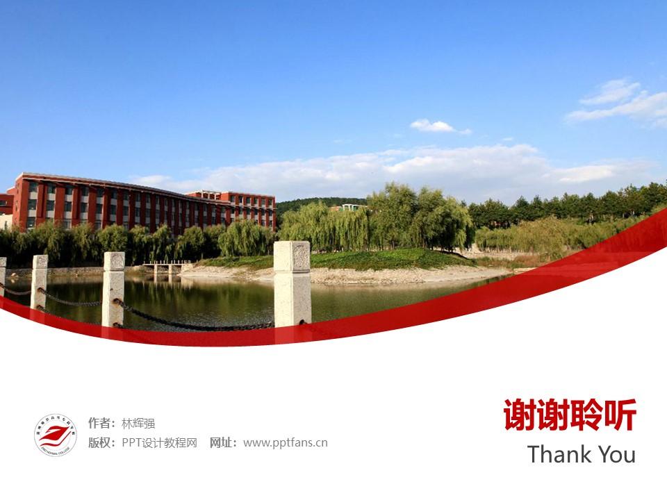 淄博师范高等专科学校PPT模板下载_幻灯片预览图32