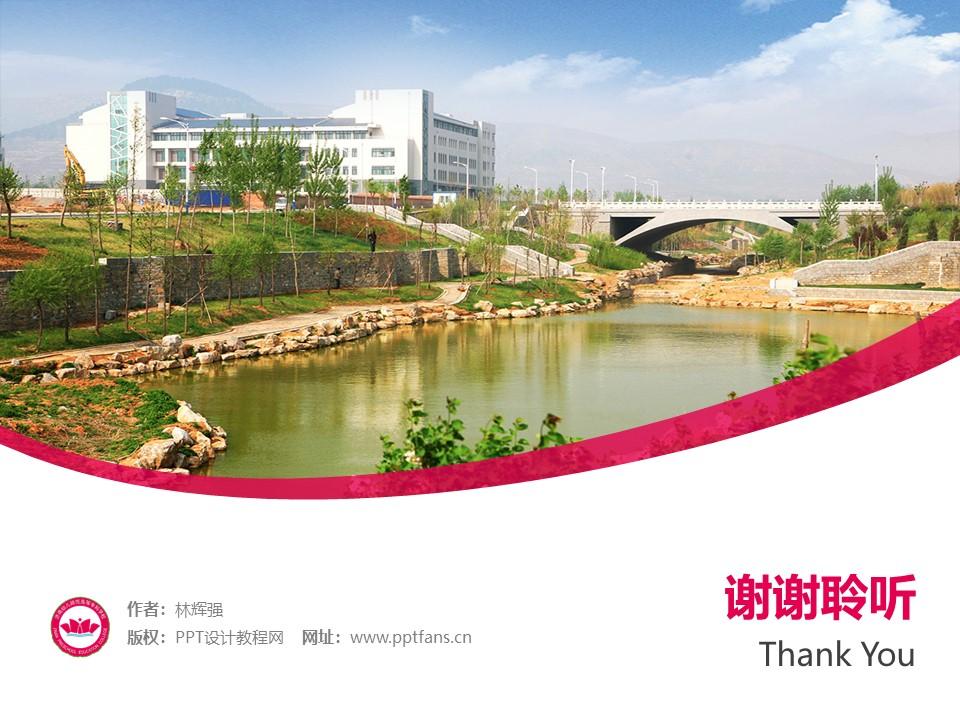 济南幼儿师范高等专科学校PPT模板下载_幻灯片预览图32