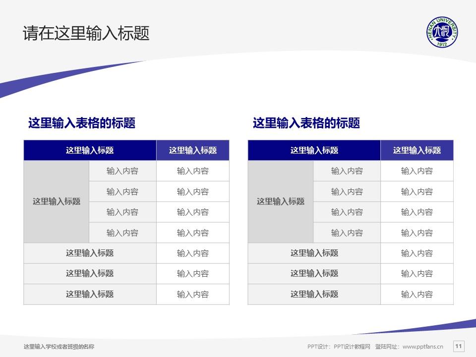 河南大学PPT模板下载_幻灯片预览图11
