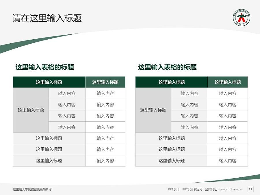 郑州大学PPT模板下载_幻灯片预览图11