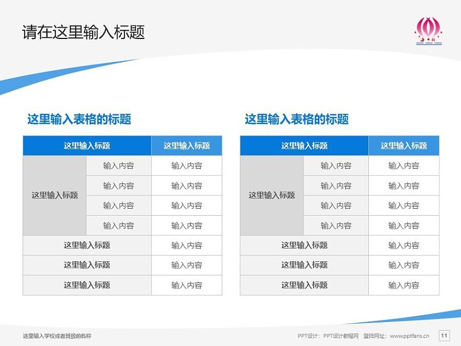 海南科技职业学院PPT模板下载_幻灯片预览图11