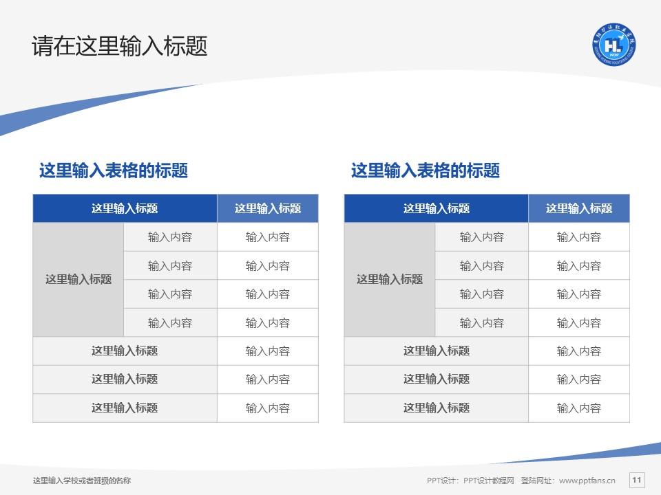 贵阳护理职业学院PPT模板_幻灯片预览图11