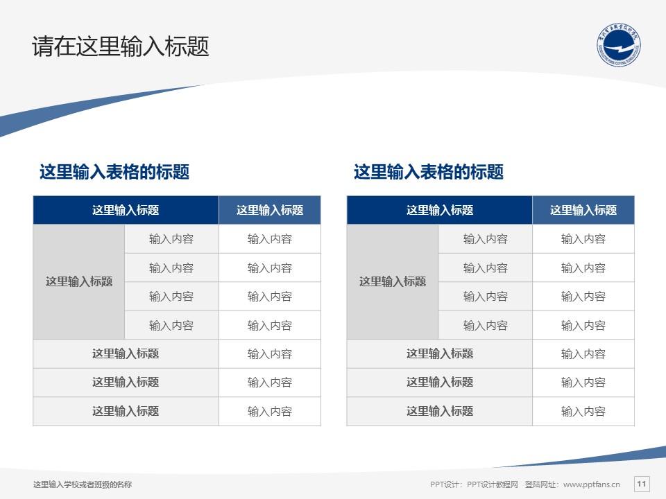 贵州电力职业技术学院PPT模板_幻灯片预览图11