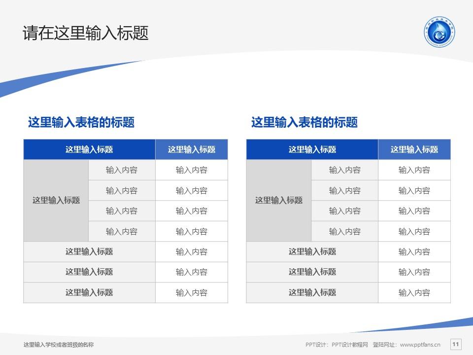 贵州职业技术学院PPT模板_幻灯片预览图11