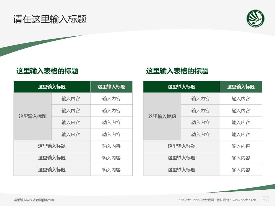 贵阳幼儿师范高等专科学校PPT模板_幻灯片预览图11