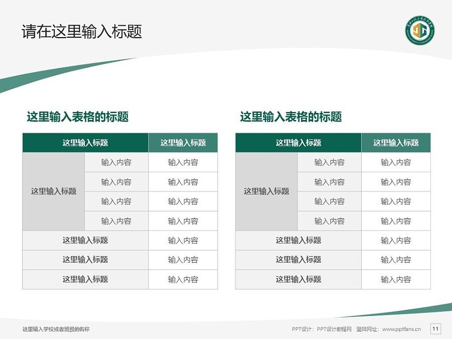 贵州工程应用技术学院PPT模板_幻灯片预览图11