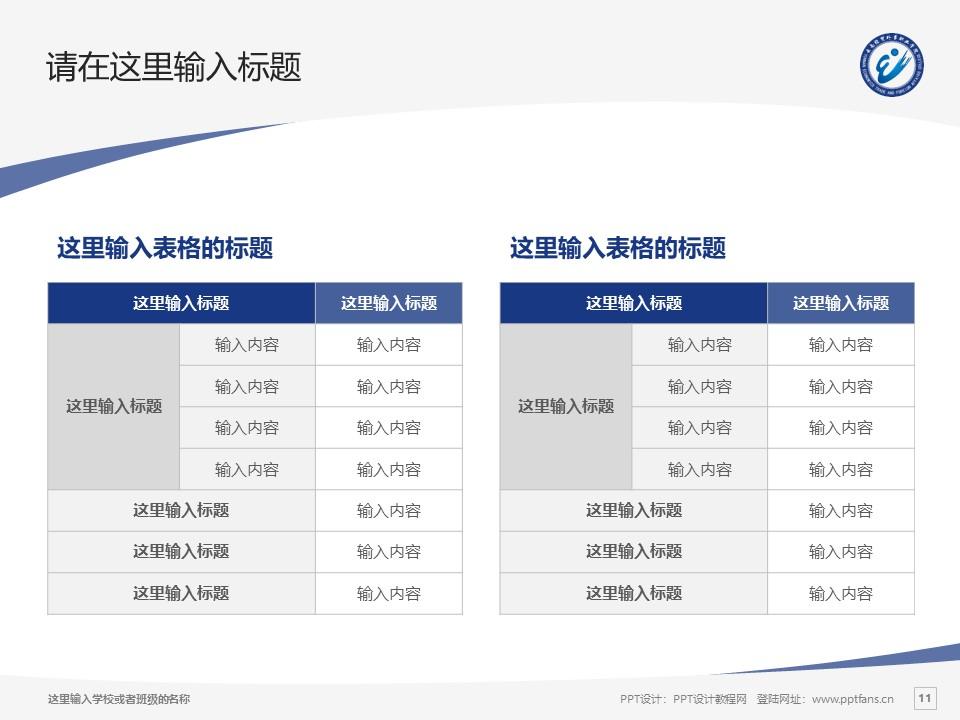 云南经贸外事职业学院PPT模板下载_幻灯片预览图11