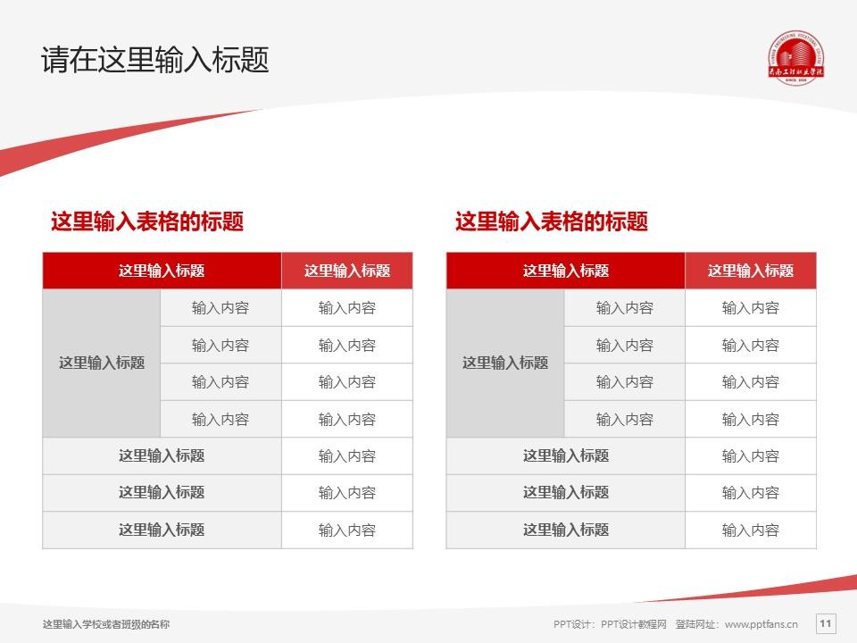 云南工程职业学院PPT模板下载_幻灯片预览图11