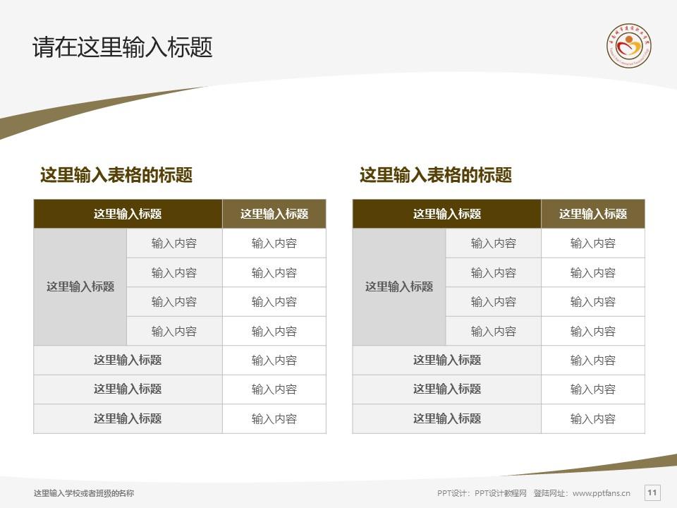 云南城市建设职业学院PPT模板下载_幻灯片预览图11