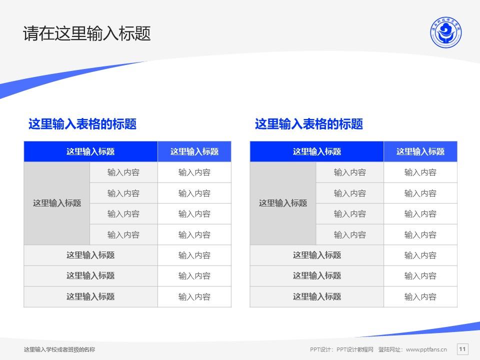 滇西科技师范学院PPT模板下载_幻灯片预览图11
