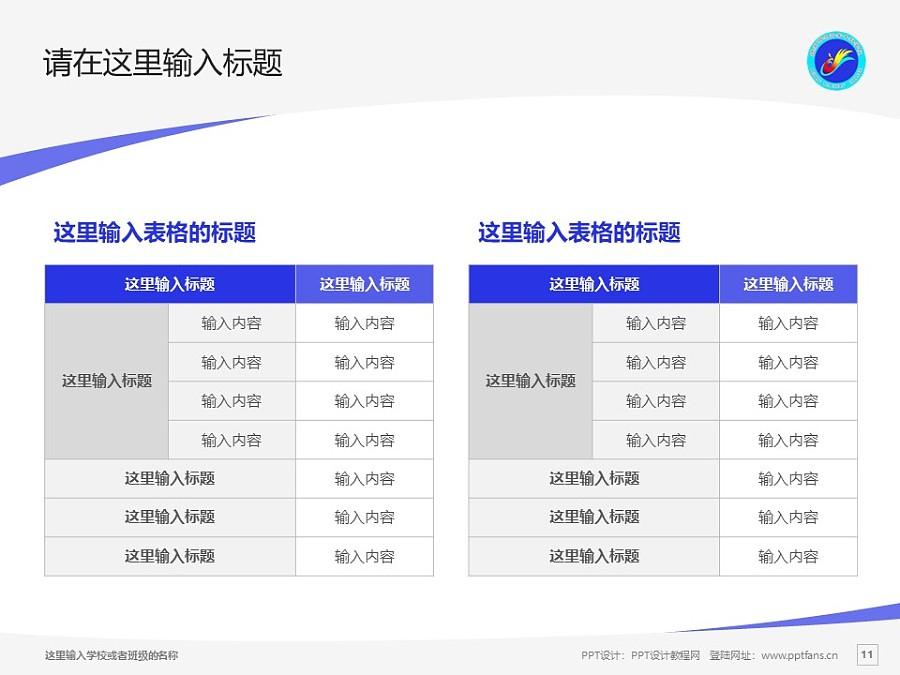 德宏师范高等专科学校PPT模板下载_幻灯片预览图11