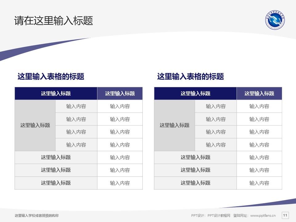 云南机电职业技术学院PPT模板下载_幻灯片预览图11