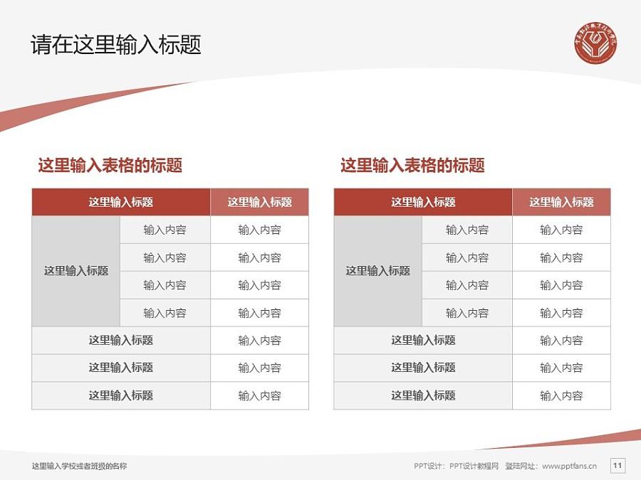 云南能源职业技术学院PPT模板下载_幻灯片预览图11
