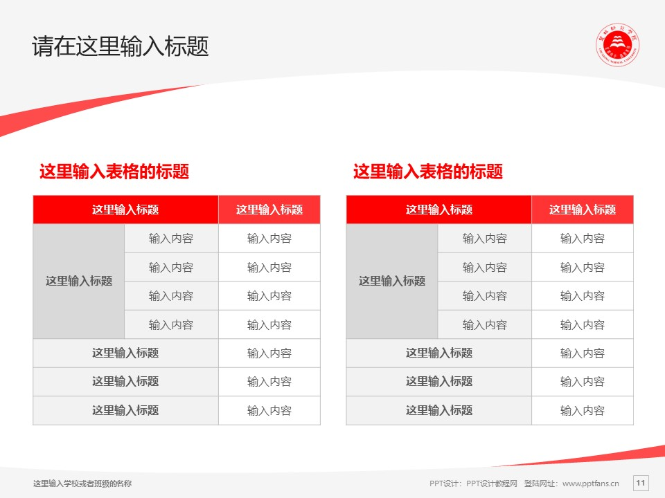 楚雄师范学院PPT模板下载_幻灯片预览图11