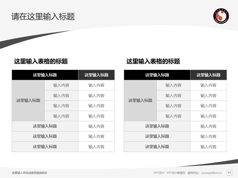云南艺术学院PPT模板下载_幻灯片预览图11