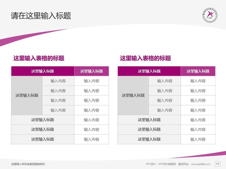 云南体育运动职业技术学院PPT模板下载_幻灯片预览图11