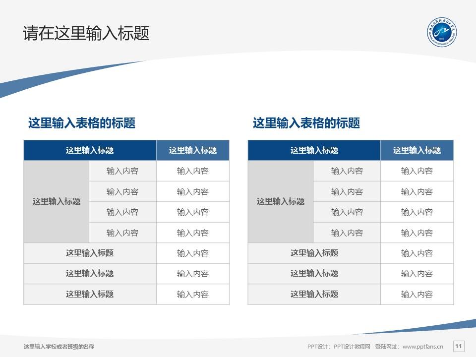 湖南九嶷职业技术学院PPT模板下载_幻灯片预览图11
