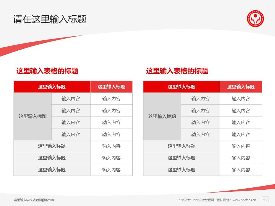长沙电力职业技术学院PPT模板下载_幻灯片预览图11