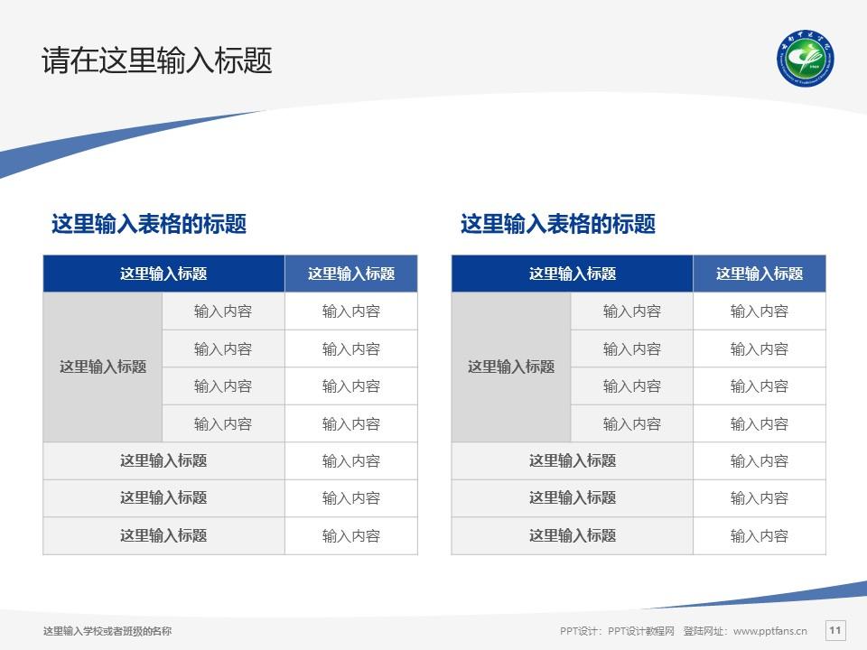云南中医学院PPT模板下载_幻灯片预览图11