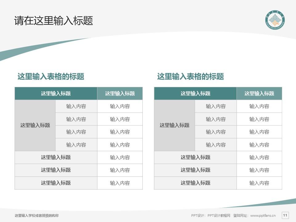 云南民族大学PPT模板下载_幻灯片预览图11