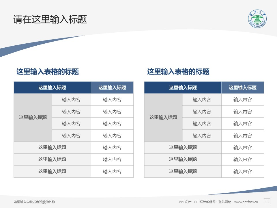 云南大学PPT模板下载_幻灯片预览图11