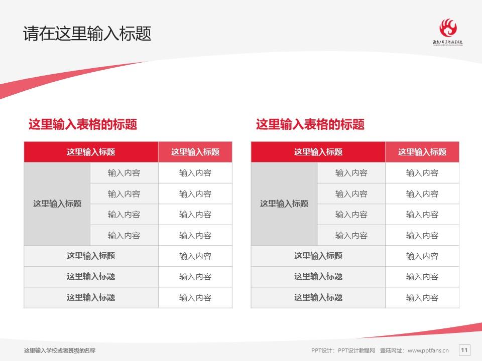 湖南工艺美术职业学院PPT模板下载_幻灯片预览图11