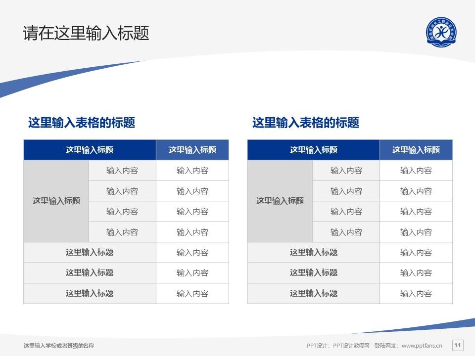 湖南石油化工职业技术学院PPT模板下载_幻灯片预览图11