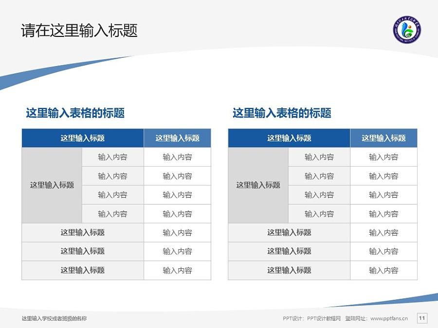 湖南理工职业技术学院PPT模板下载_幻灯片预览图11