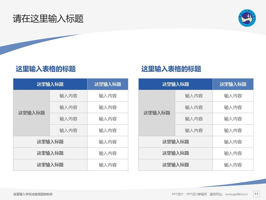 湖南人文科技学院PPT模板下载_幻灯片预览图11