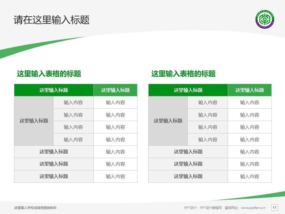 江西制造职业技术学院PPT模板下载_幻灯片预览图11