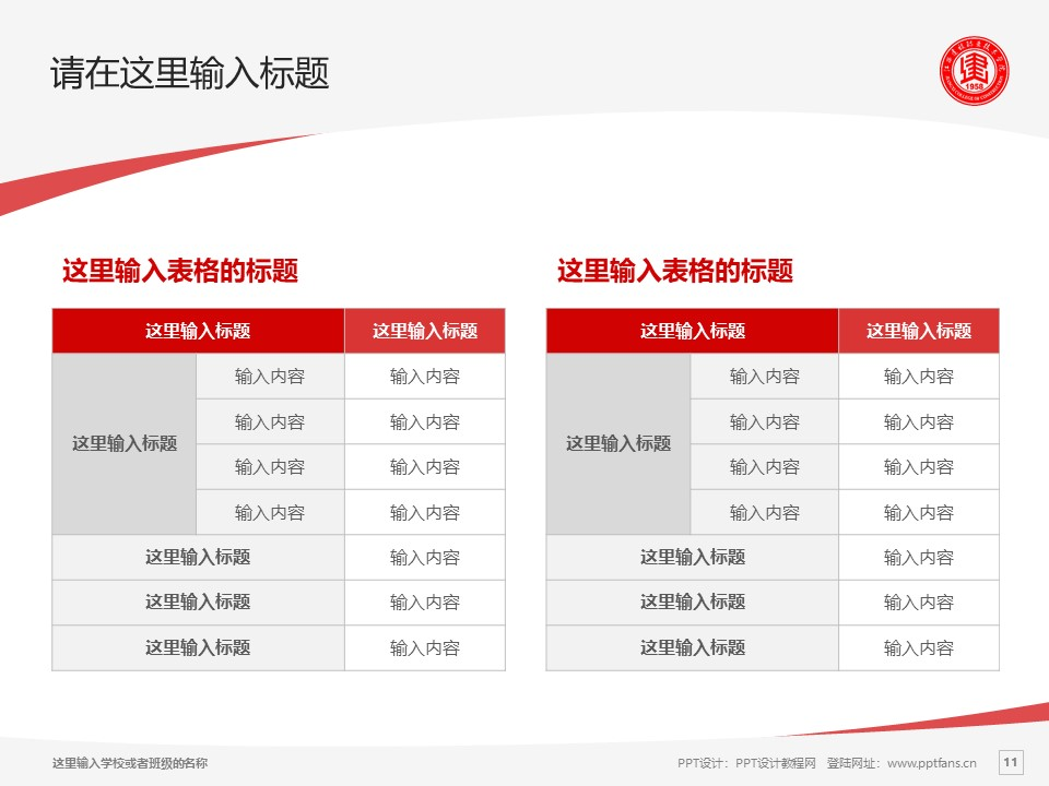 江西建设职业技术学院PPT模板下载_幻灯片预览图11