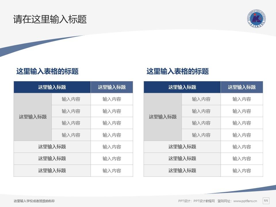 江西科技职业学院PPT模板下载_幻灯片预览图11