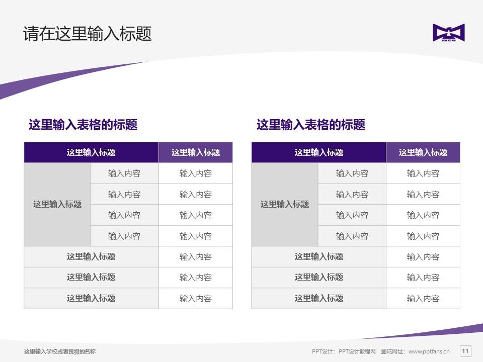 江西应用科技学院PPT模板下载_幻灯片预览图11
