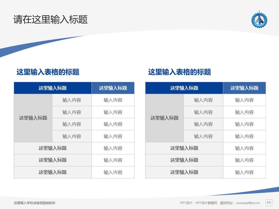 湖南机电职业技术学院PPT模板下载_幻灯片预览图11
