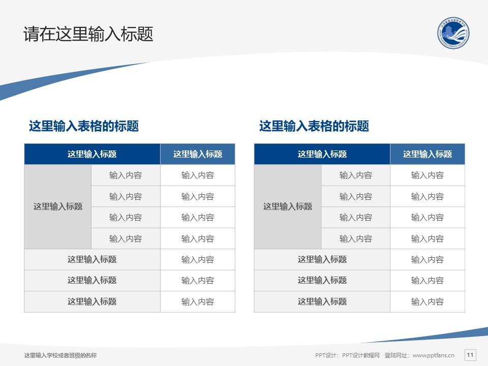 江西旅游商贸职业学院PPT模板下载_幻灯片预览图11