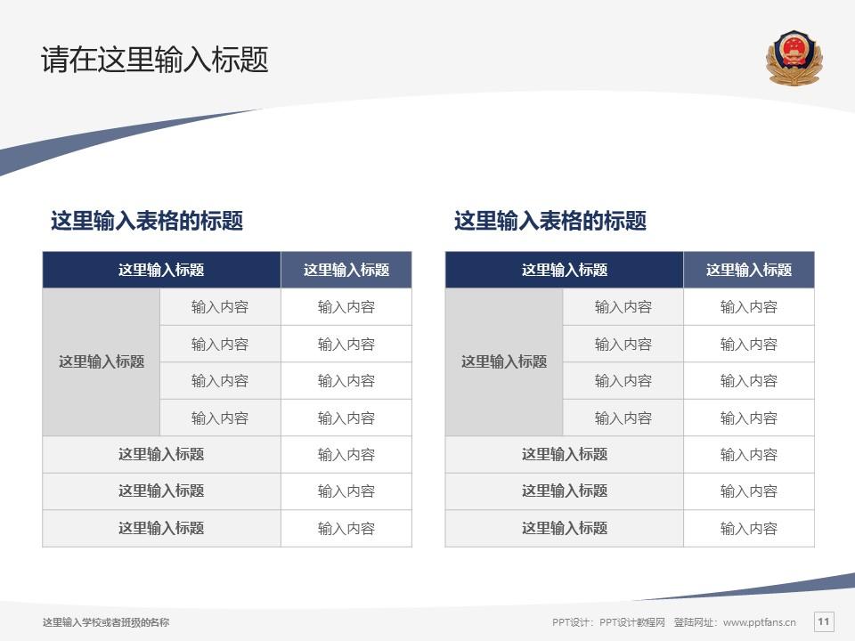江西司法警官职业学院PPT模板下载_幻灯片预览图11