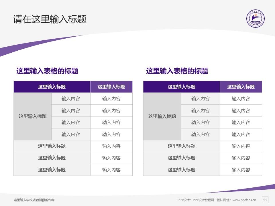 九江职业技术学院PPT模板下载_幻灯片预览图11