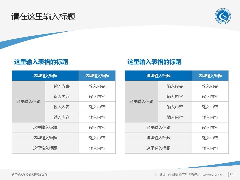 赣州师范高等专科学校PPT模板下载_幻灯片预览图11