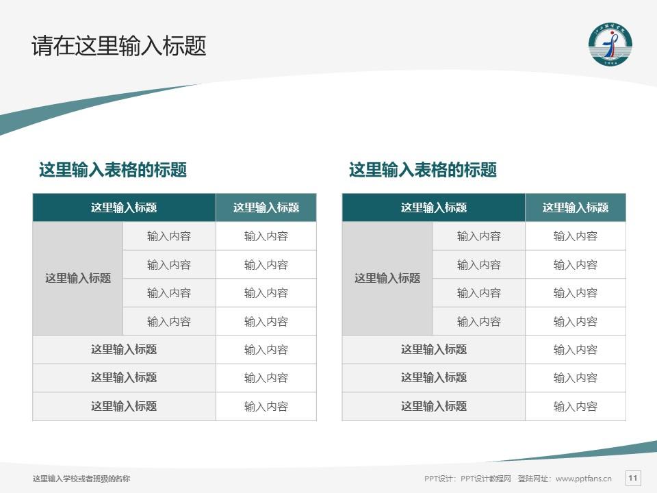 江西服装学院PPT模板下载_幻灯片预览图11