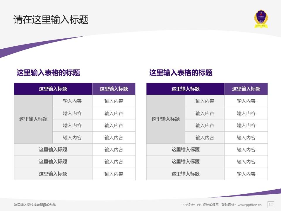 江西警察学院PPT模板下载_幻灯片预览图11