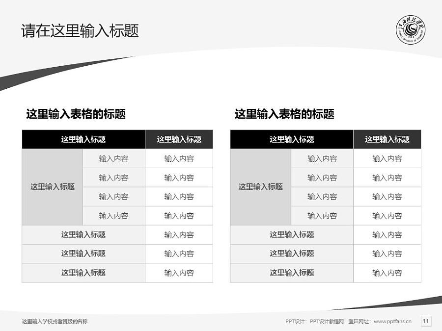 江西科技学院PPT模板下载_幻灯片预览图11