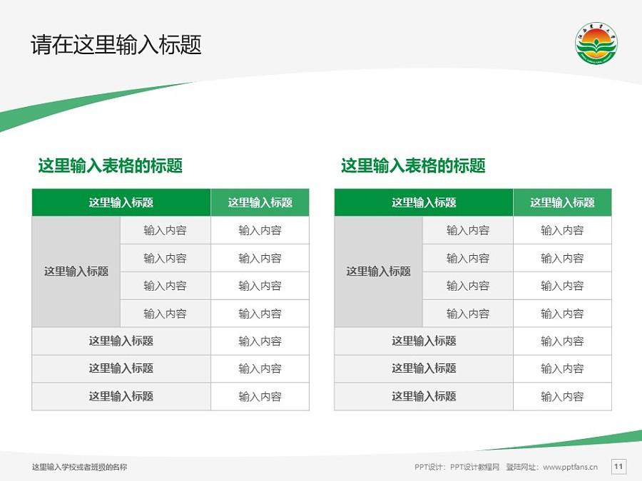 江西农业大学PPT模板下载_幻灯片预览图11