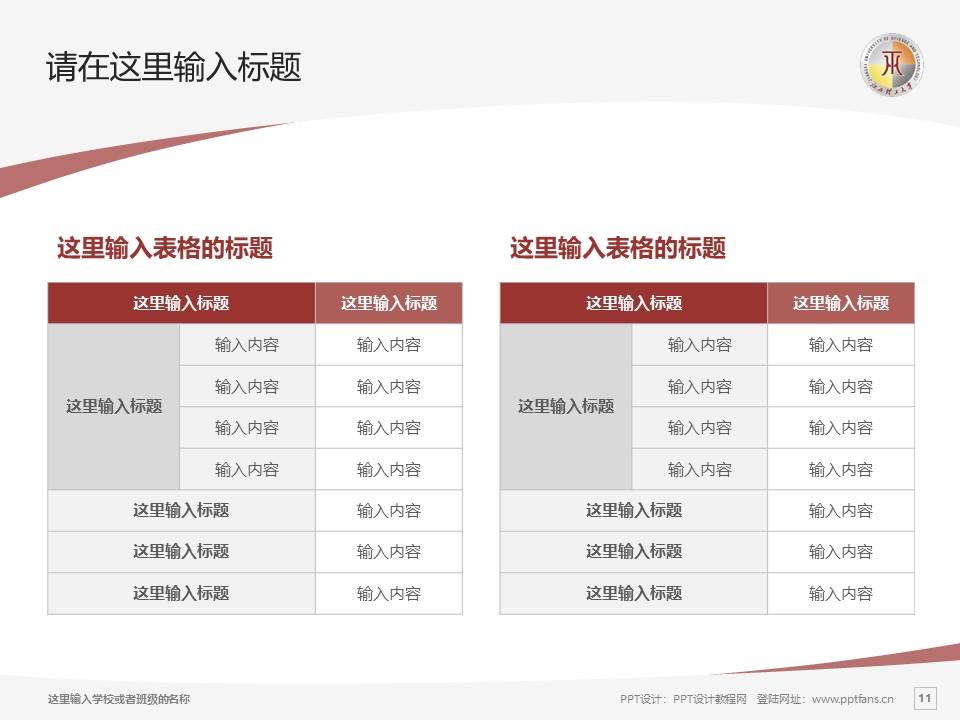 江西理工大学PPT模板下载_幻灯片预览图11