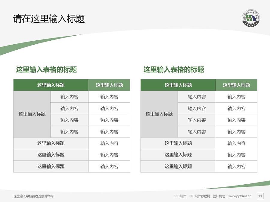 华东交通大学PPT模板下载_幻灯片预览图11